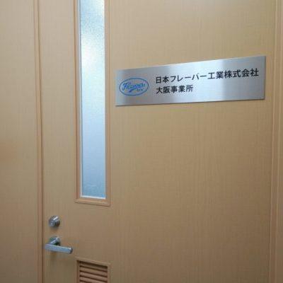 大阪事業所